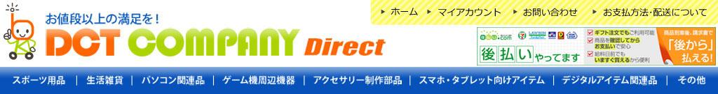 お値段以上の満足を!「DCTCOMPANY Direct」